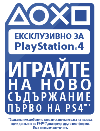Ексклузивно на PlayStation - играй ново съдържание първо на PS4