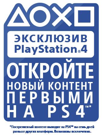 Эксклюзив для PlayStation – испытайте новые материалы в числе первых игроков на PS4