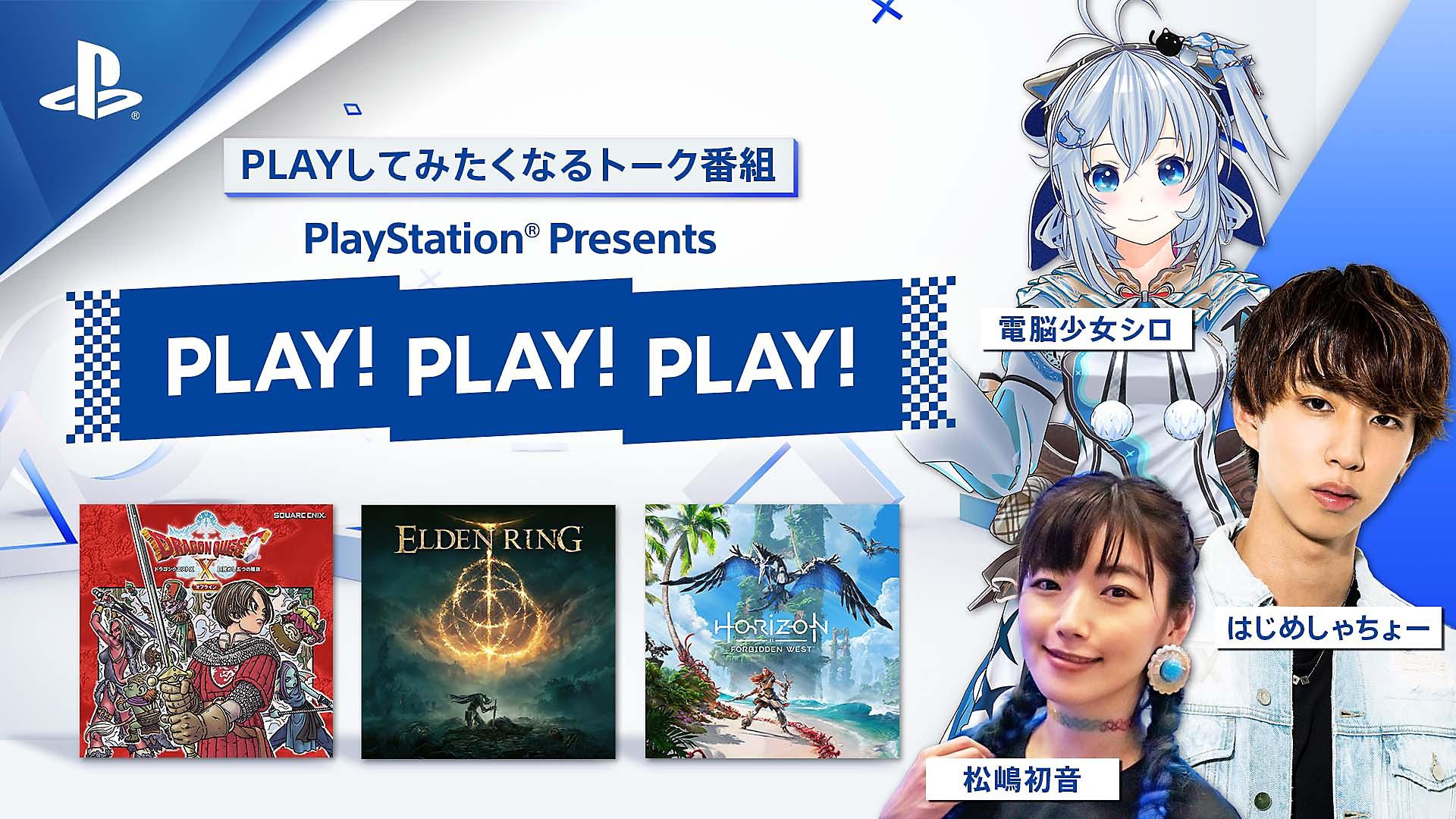 思わずPLAYしたくなるトーク番組「PLAY! PLAY! PLAY!」