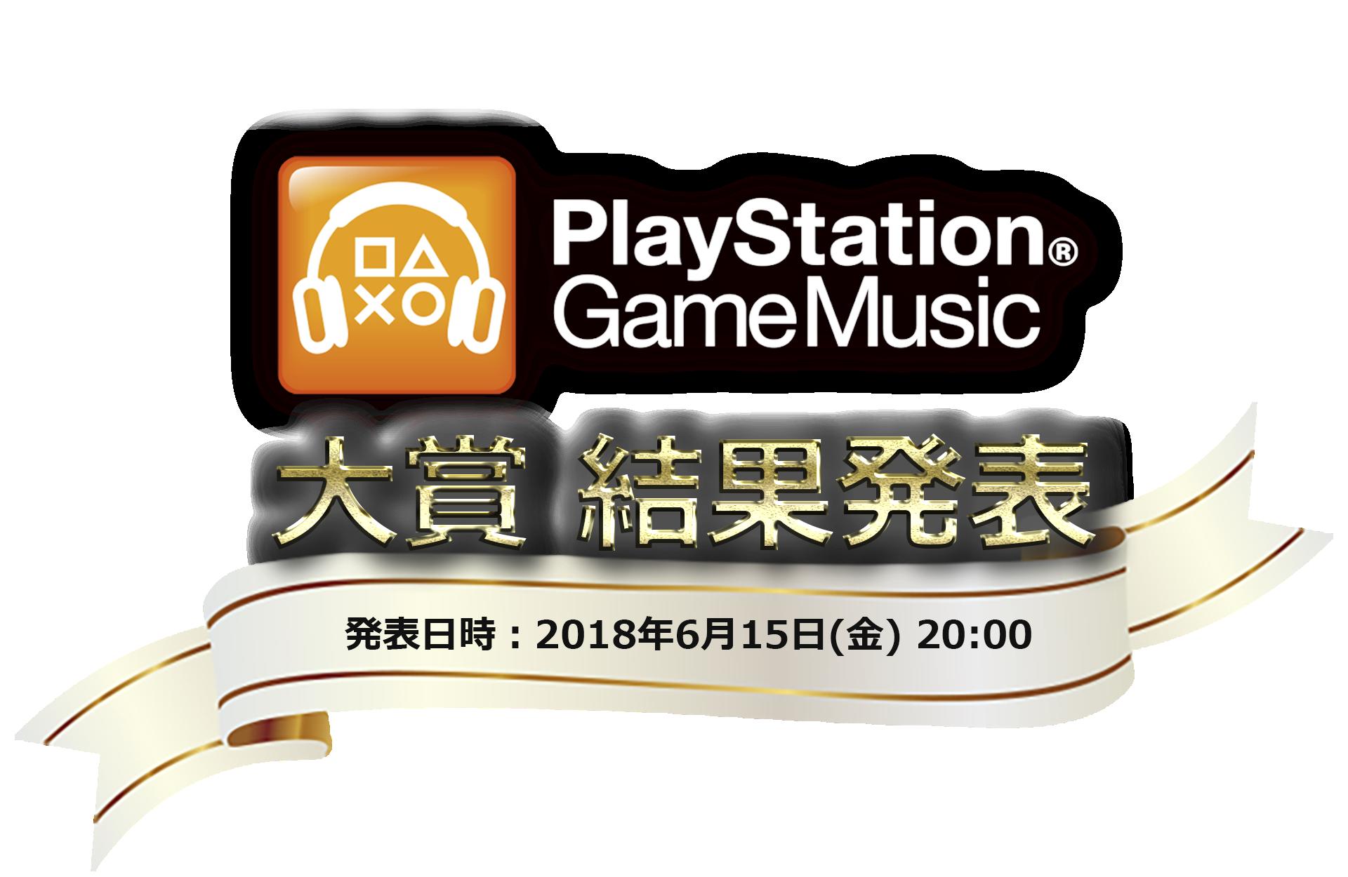君の再生&コメントが大賞を決める! PlayStation Game Music大賞2018 結果発表