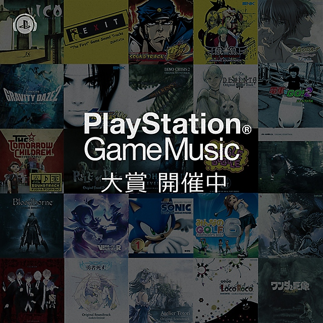 PlayStation Game Music 大賞