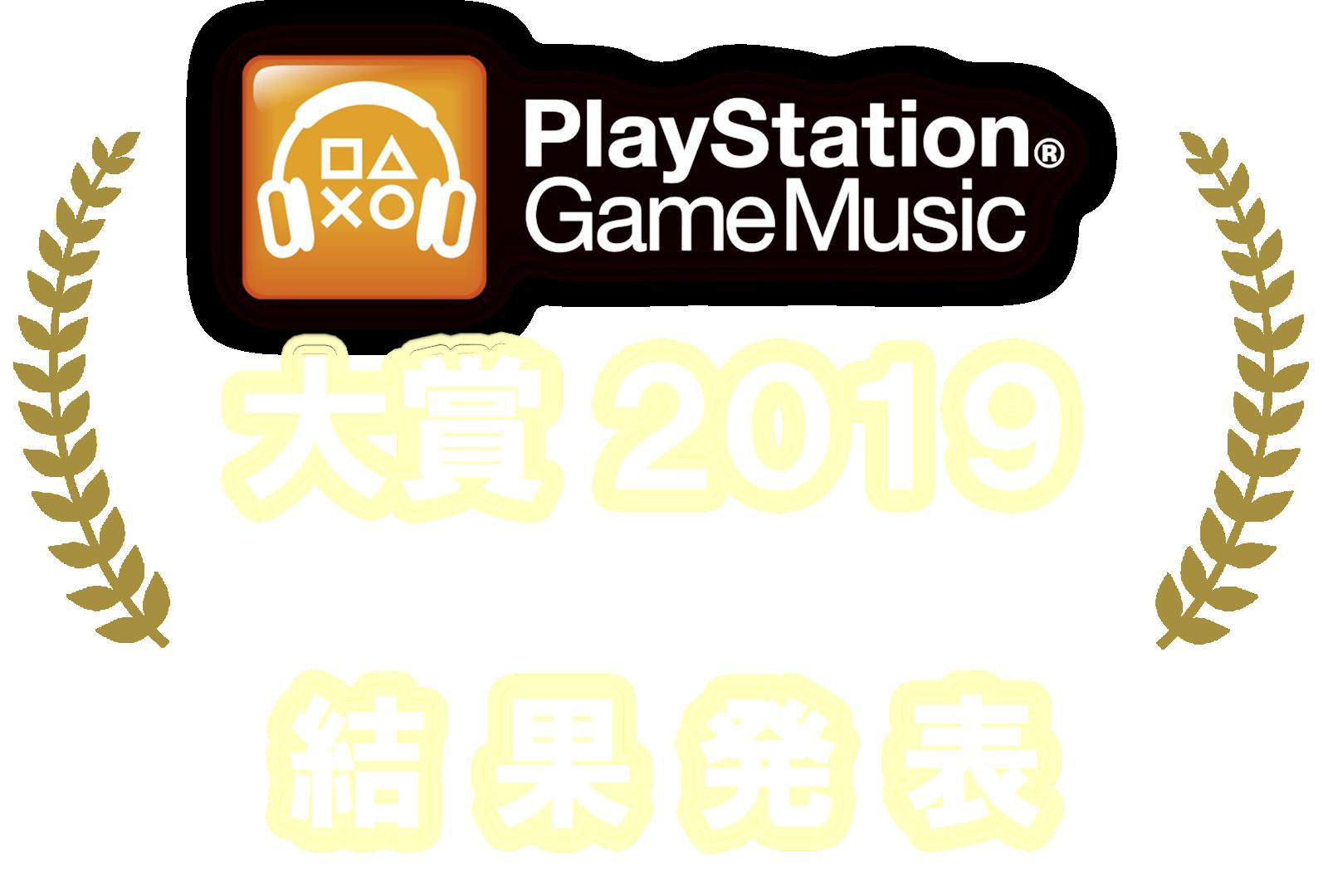 君の再生&コメントが大賞を決める! PlayStation Game Music大賞2019 結果発表