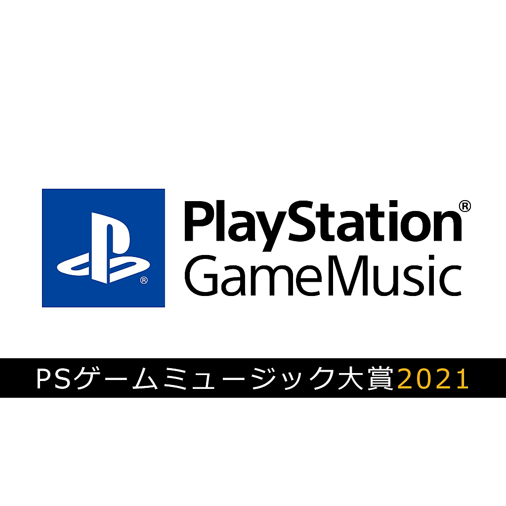 PSゲームミュージック大賞2021