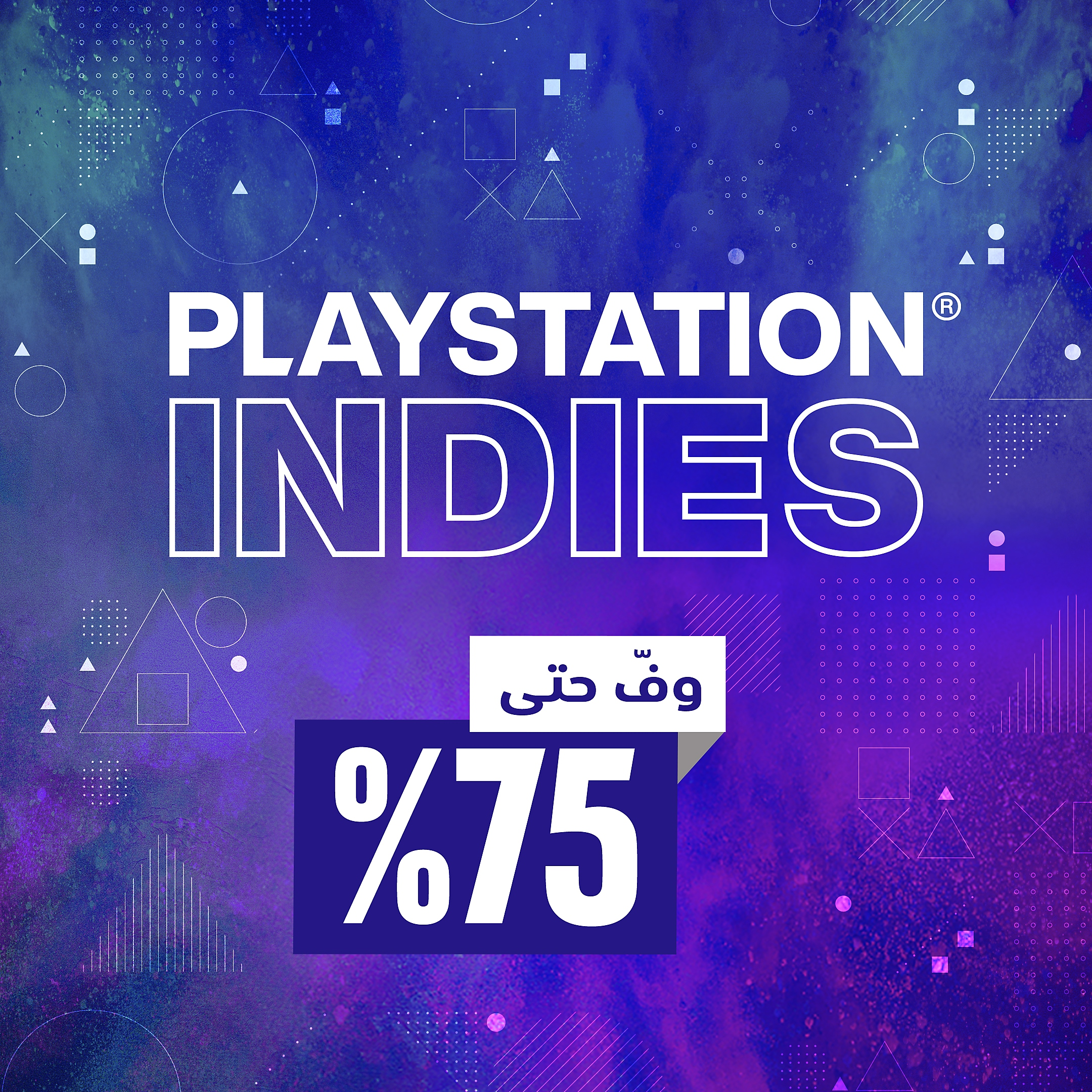 PlayStation Store - ألعاب PS مستقلة