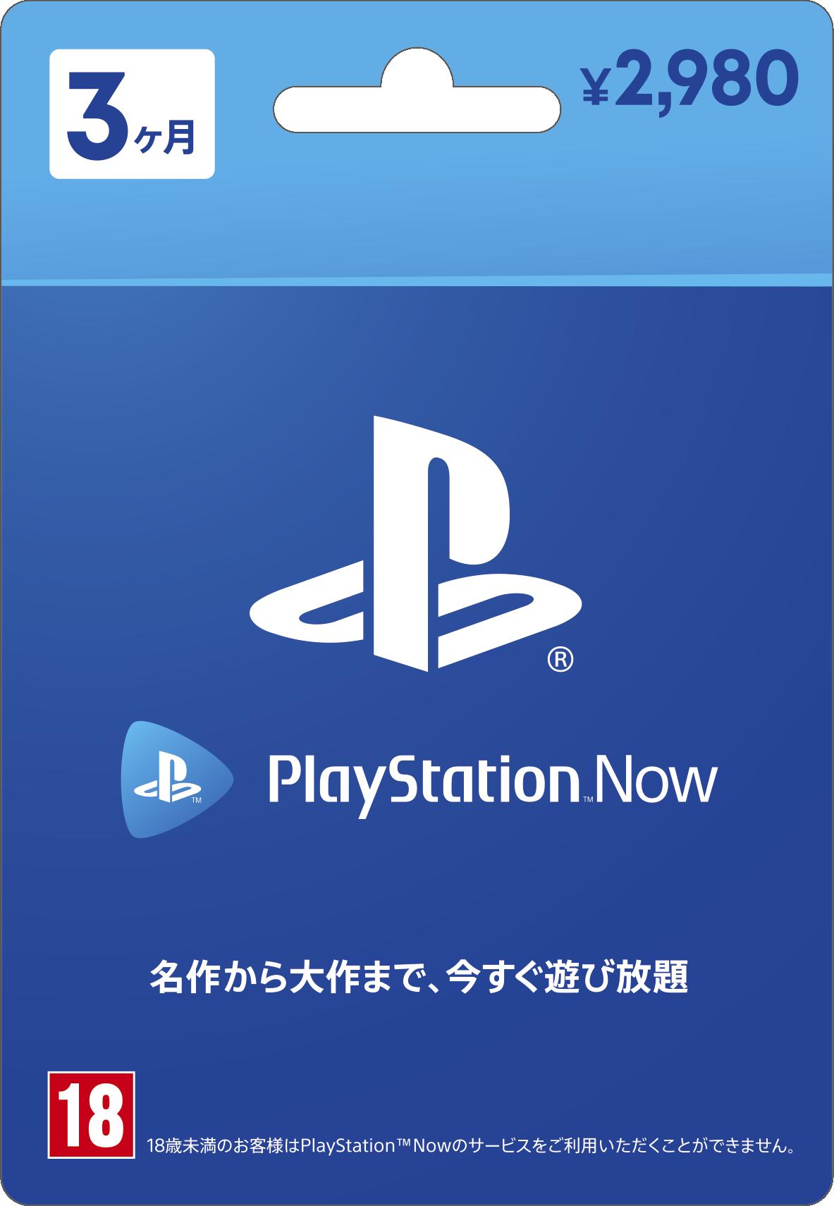 PS Now 3ヶ月利用権