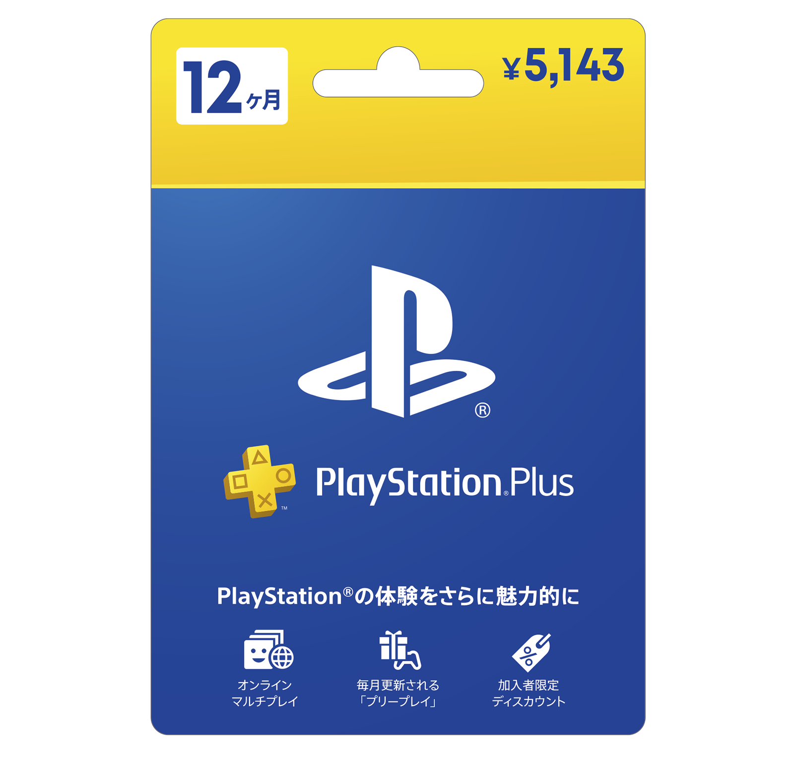 PS Plus 12ヶ月利用権