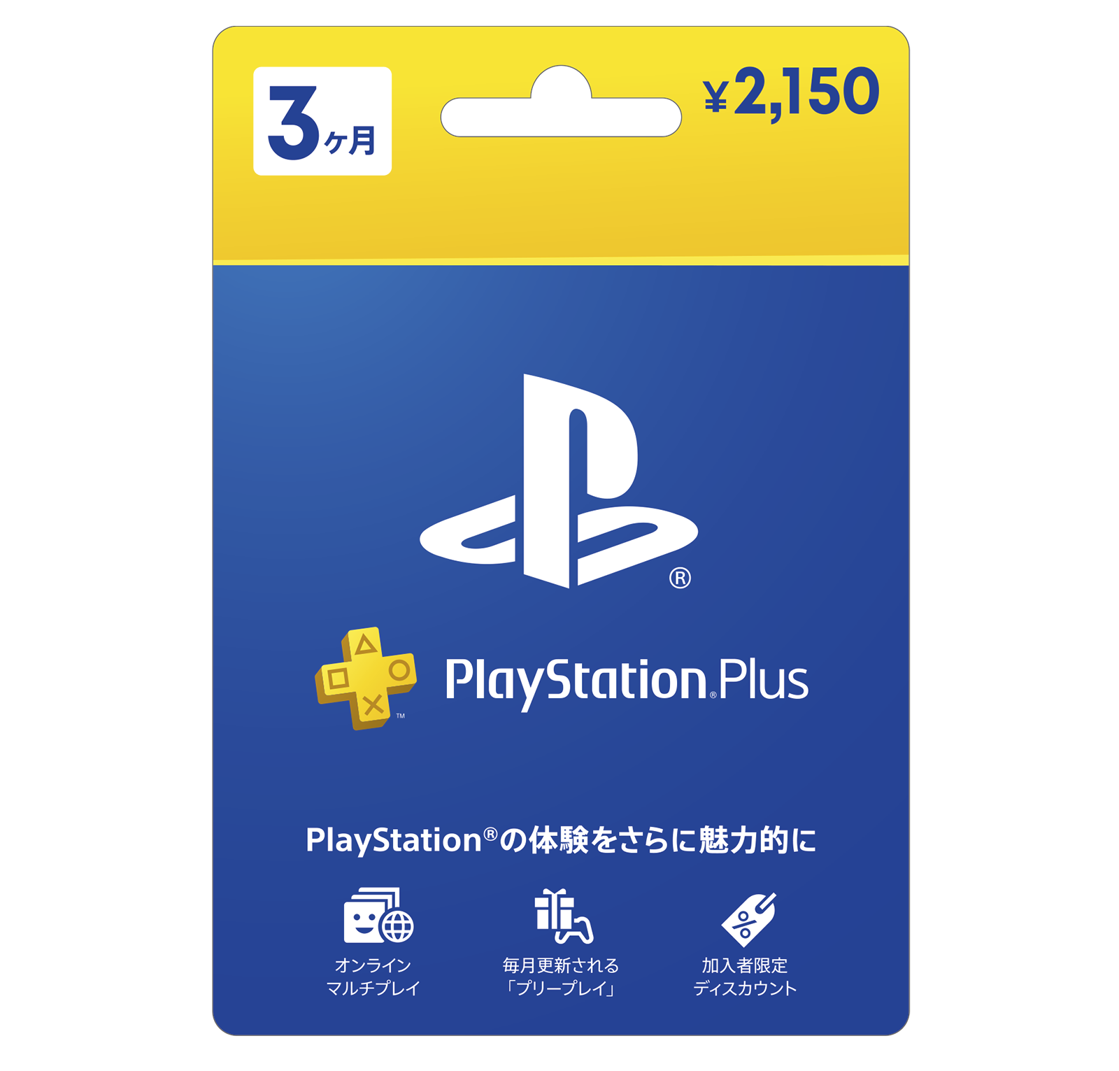 PS Plus 3ヶ月利用権