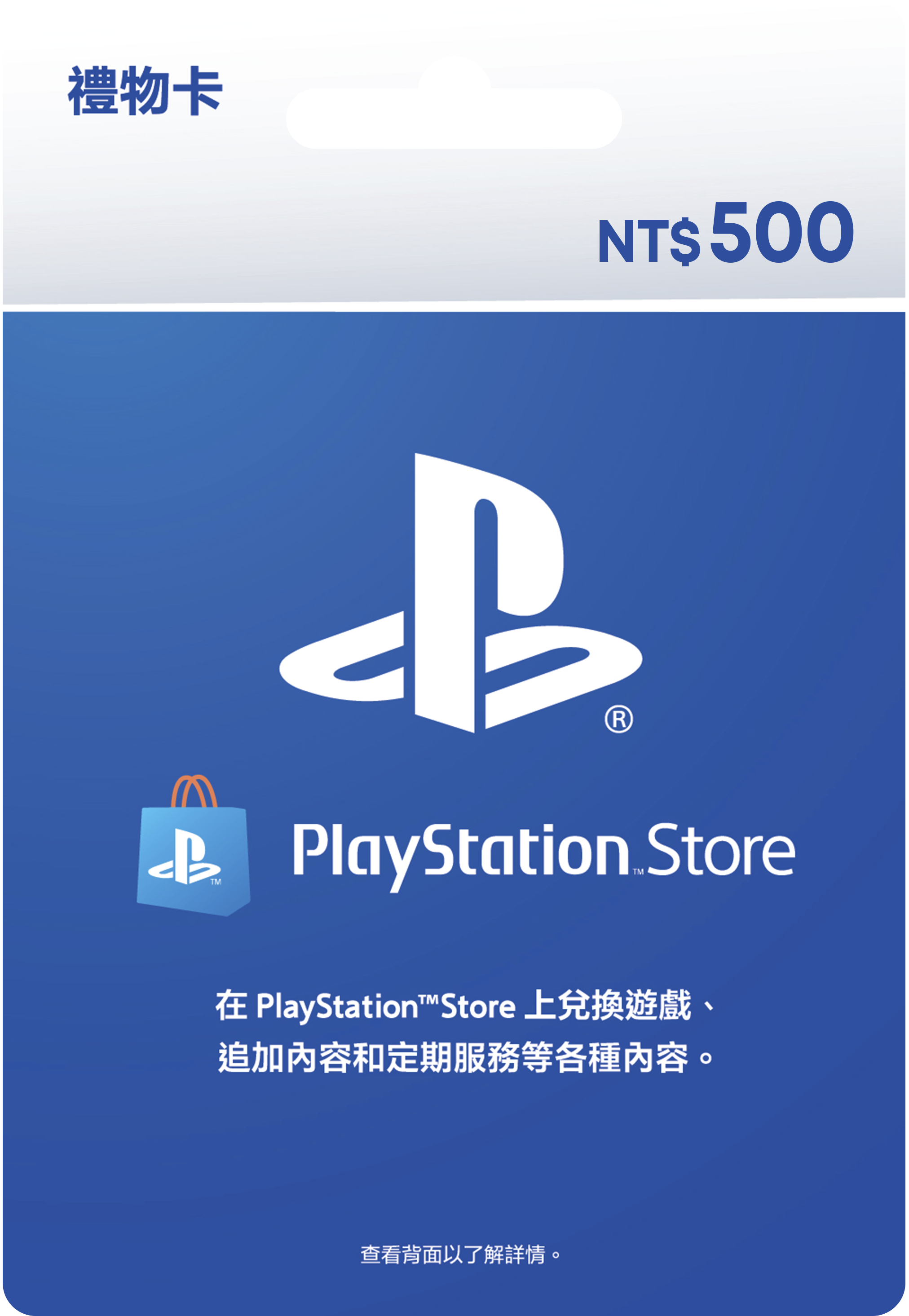 PlayStation Store gift cards NT$500