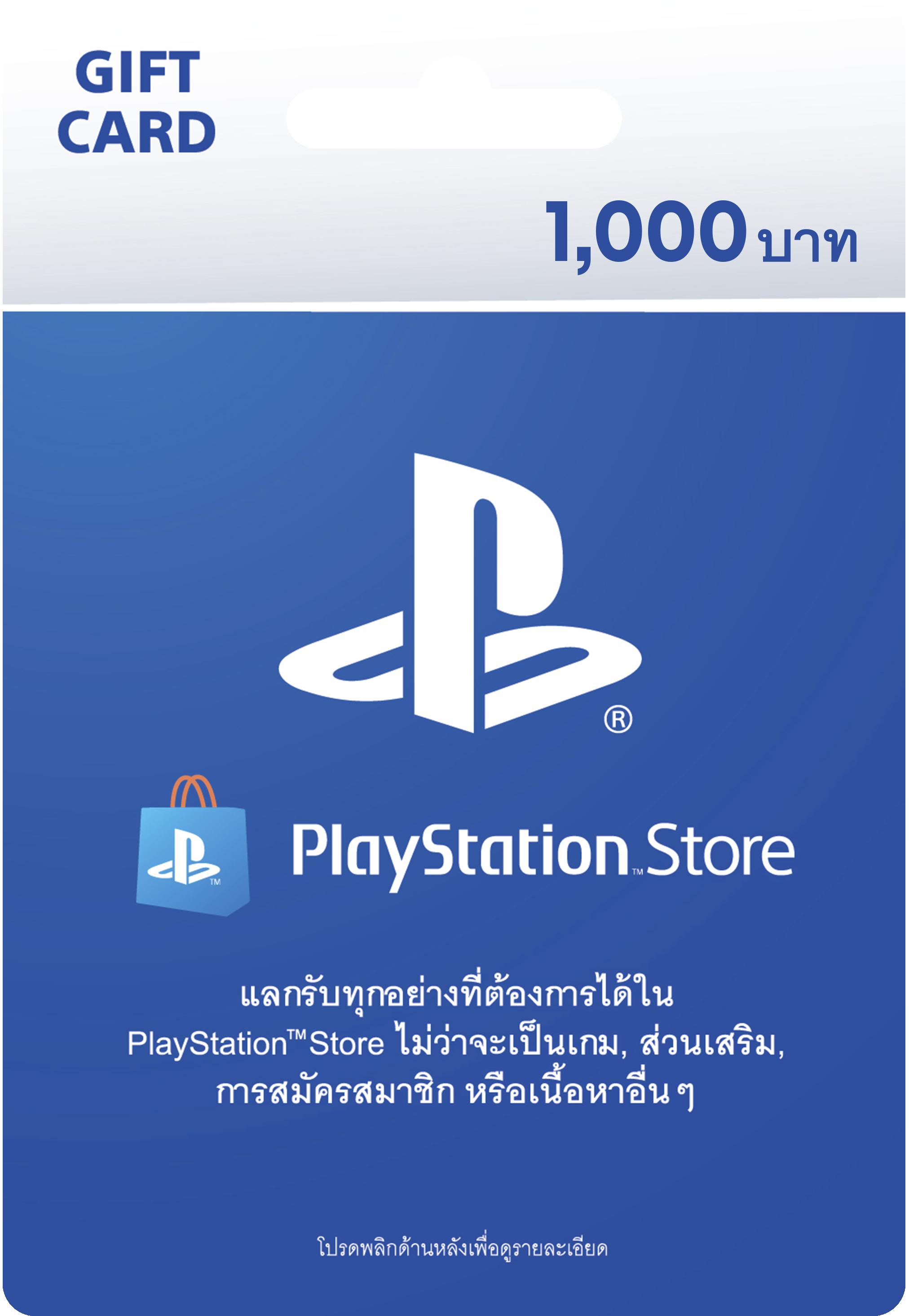 บัตรของขวัญ PlayStation Store 1000บาตร