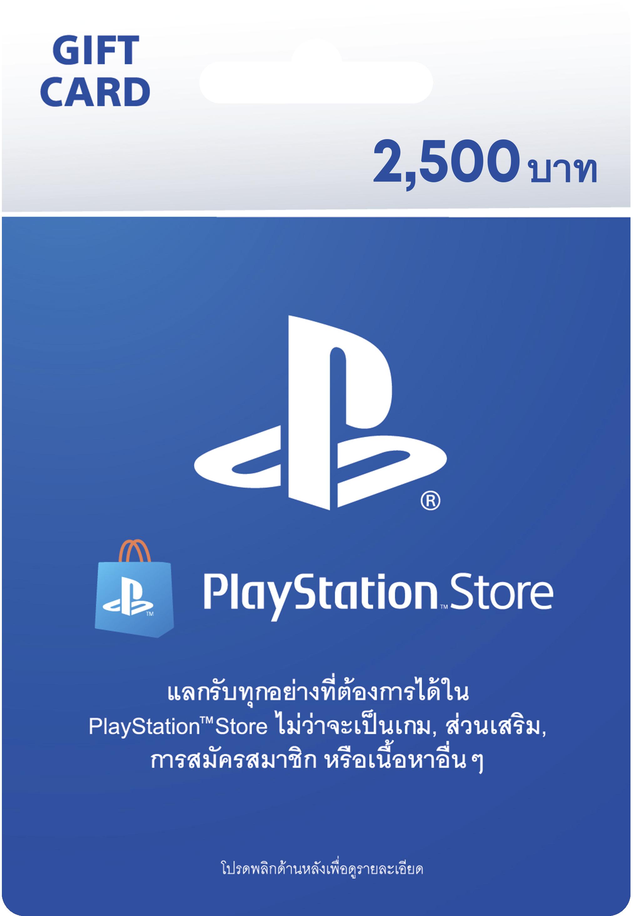 บัตรของขวัญ PlayStation Store 2500บาตร