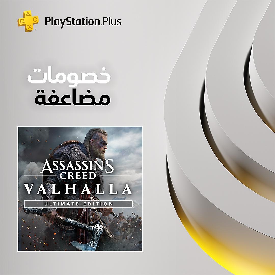 PlayStation Store - خصومات PS Plus المضاعفة