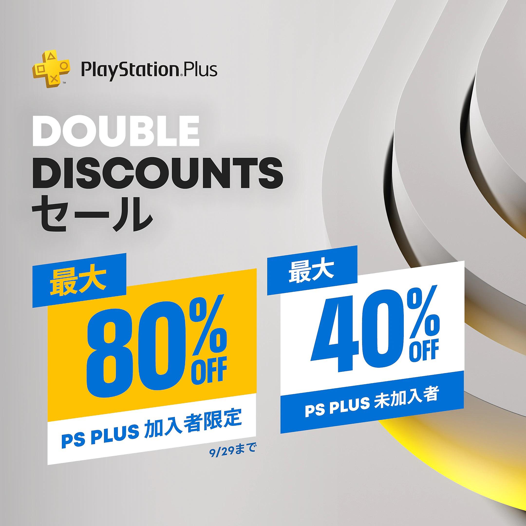 PlayStation Plus Double Discounts
