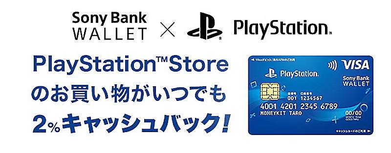 PS Storeのお買い物がいつでも2%キャッシュバック!