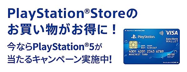 PlayStation Storeのお買い物がお得に!今ならPlayStation 5が当たるキャンペーン実施中!