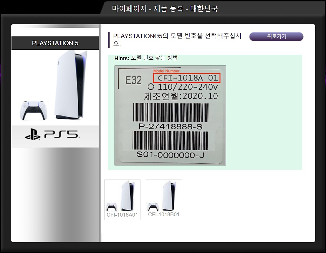 Please Select a playstation5 model number