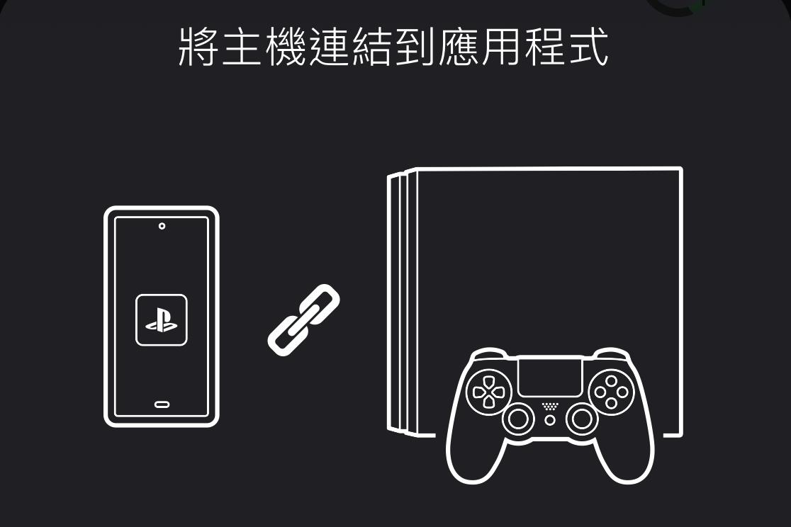 PS App 連結主機