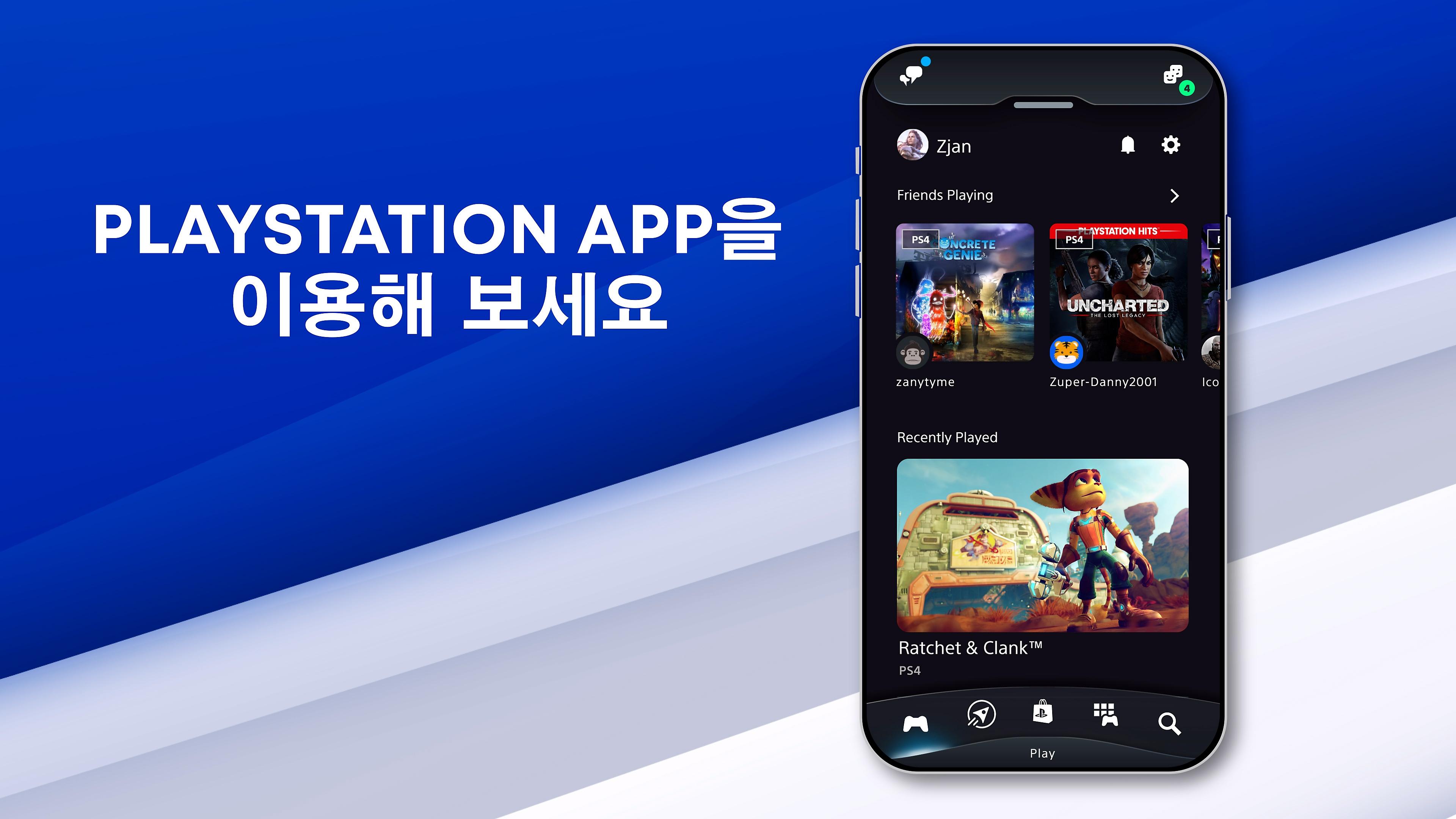새로운 PlayStation App을 소개합니다