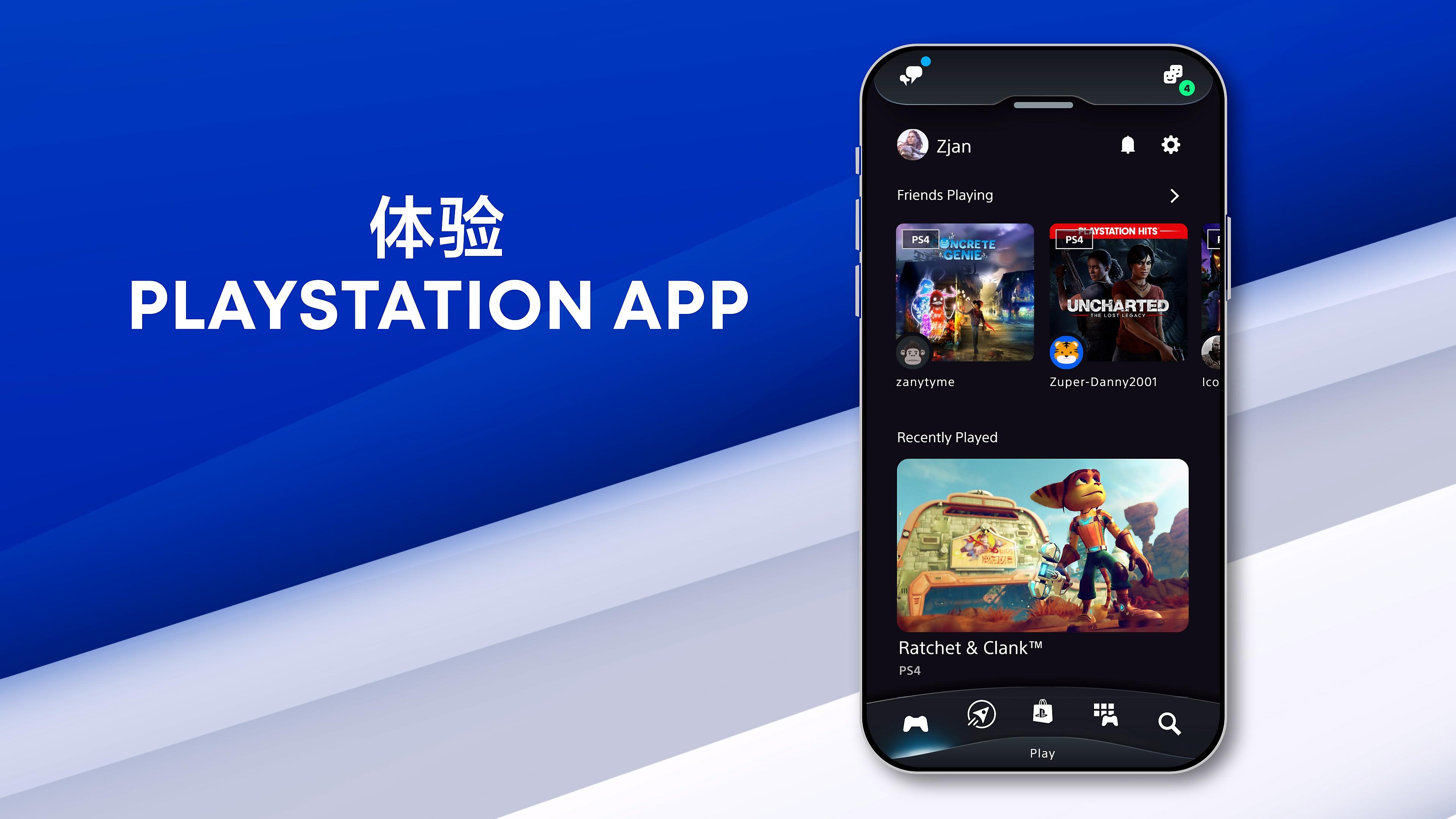 为你介绍全新「PlayStation App」  中文预告