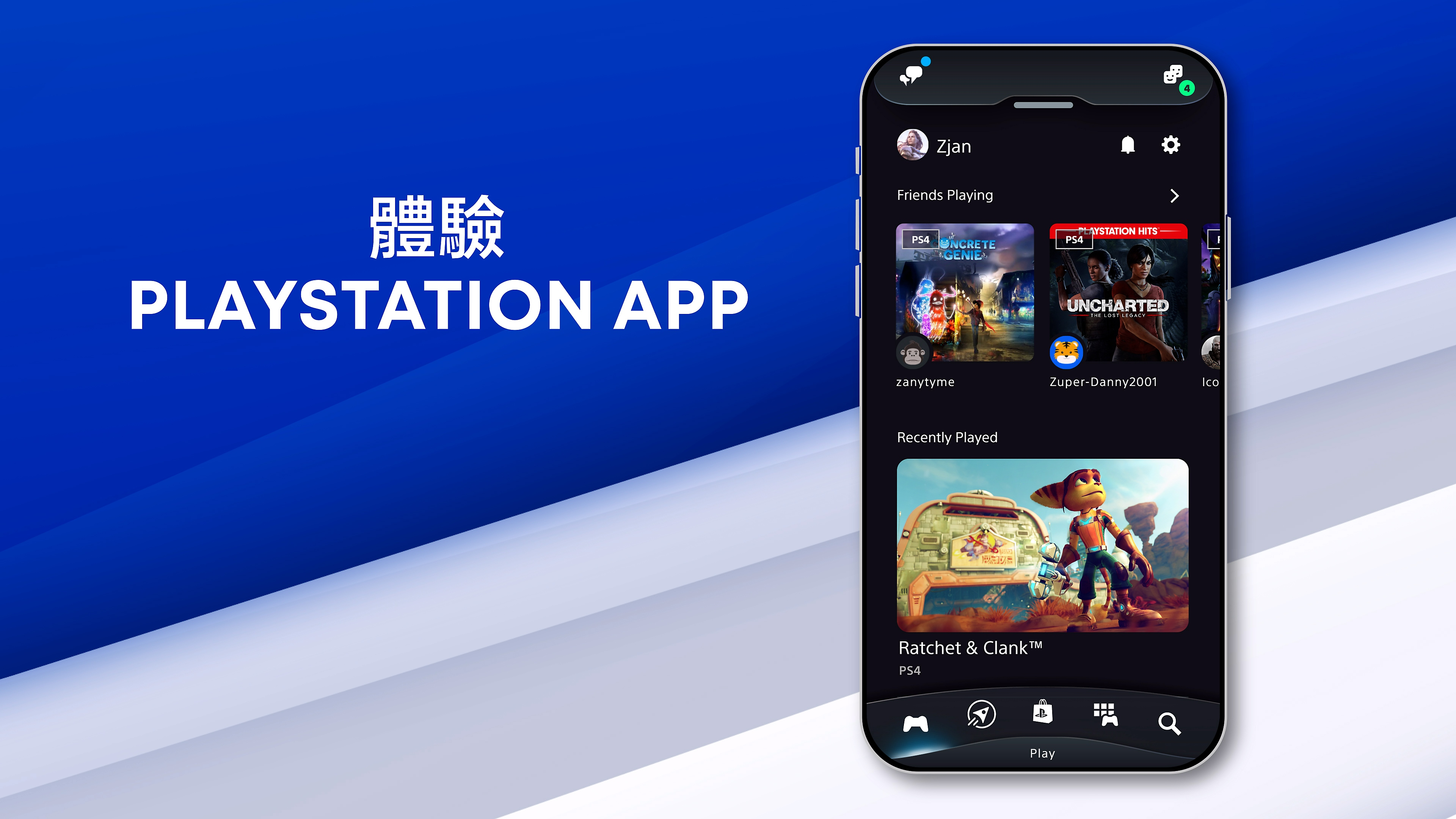 強化PS4和PS5上的遊玩體驗、全新的PlayStation App!