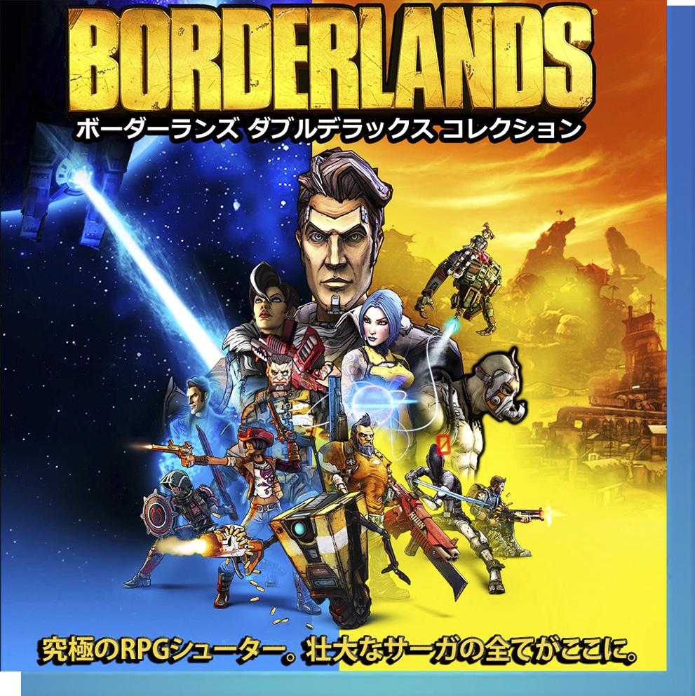PS Nowで『ボーダーランズ ダブルデラックス コレクション』をプレイ