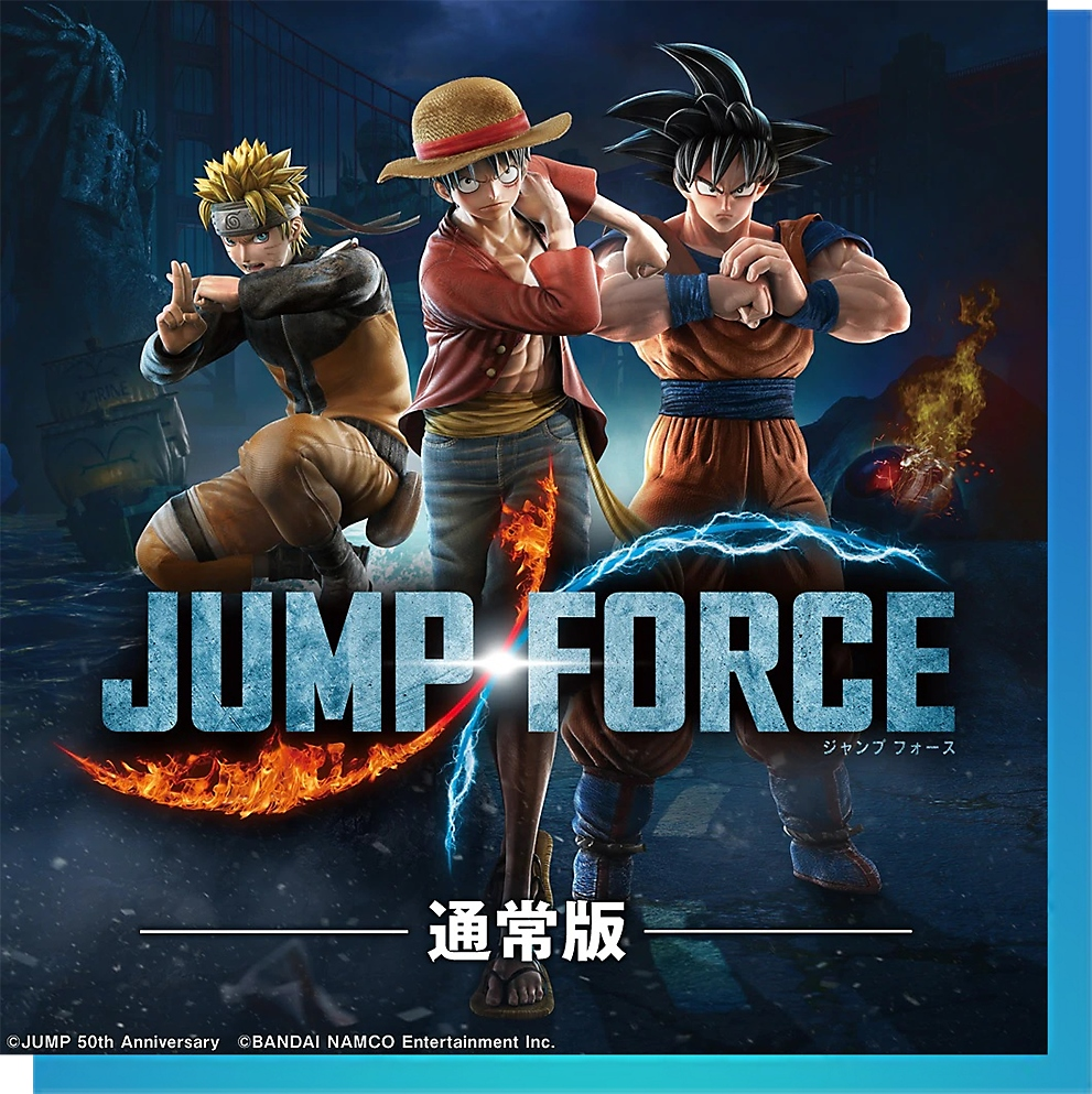 PS Nowで『Jump Force』をプレイ