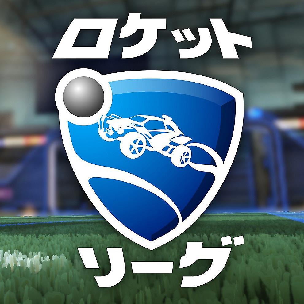 PS Nowで『ロケットリーグ』をプレイ