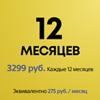 12-месячная подписка PS Plus