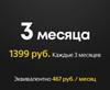 3-месячная подписка PS Plus