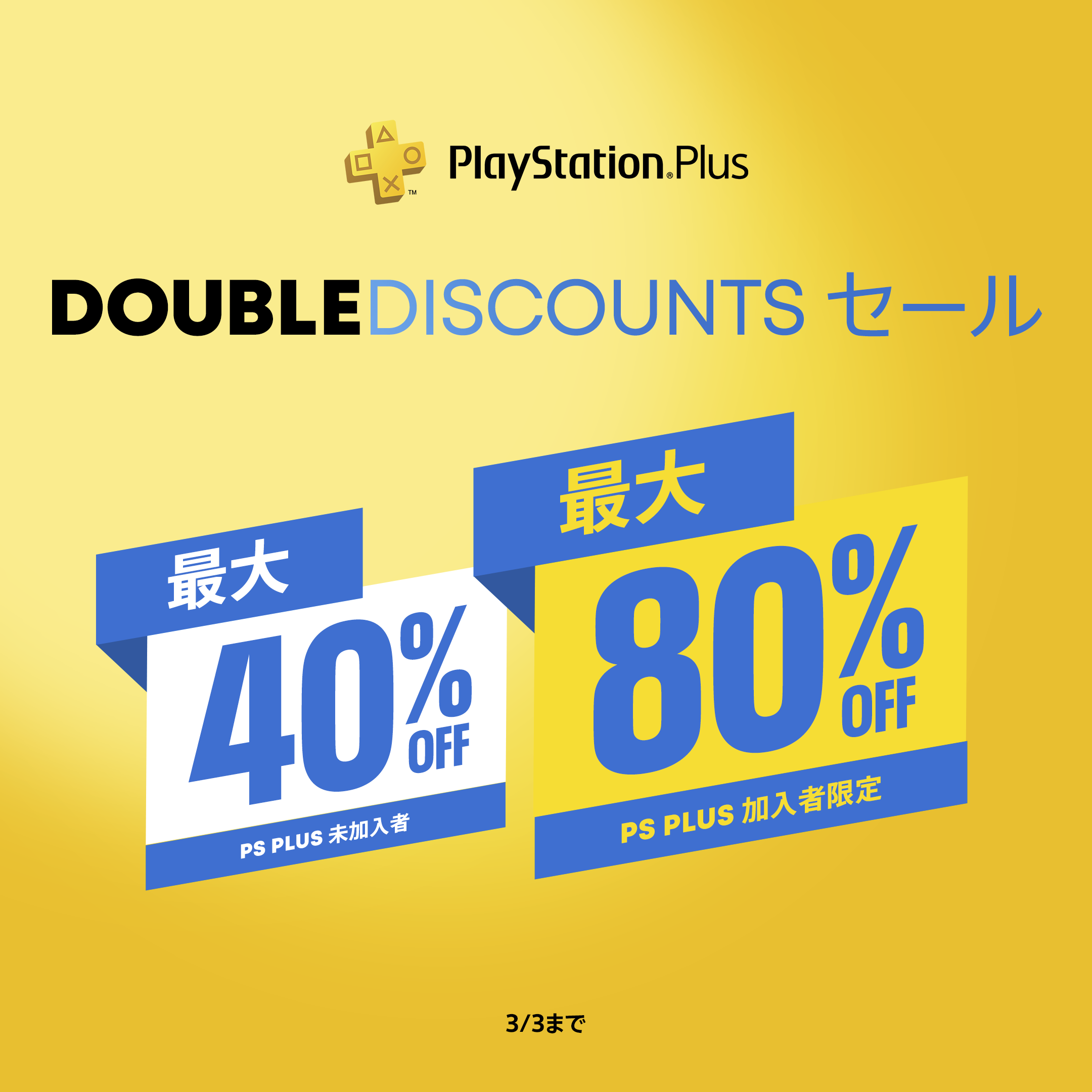 PlayStation Store - PS Plus Double Discountセール