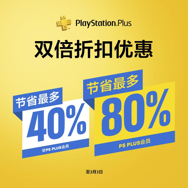 PlayStation Store - PS Plus Double Discount Sale