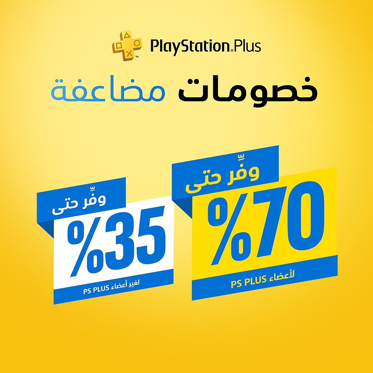 PlayStation Store - خصومات مضاعفة على PlayStation Plus