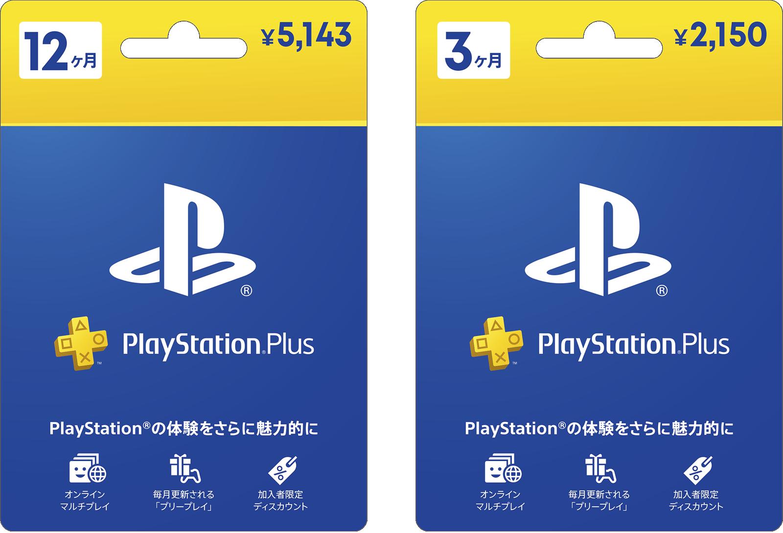 PS Plusギフトカード