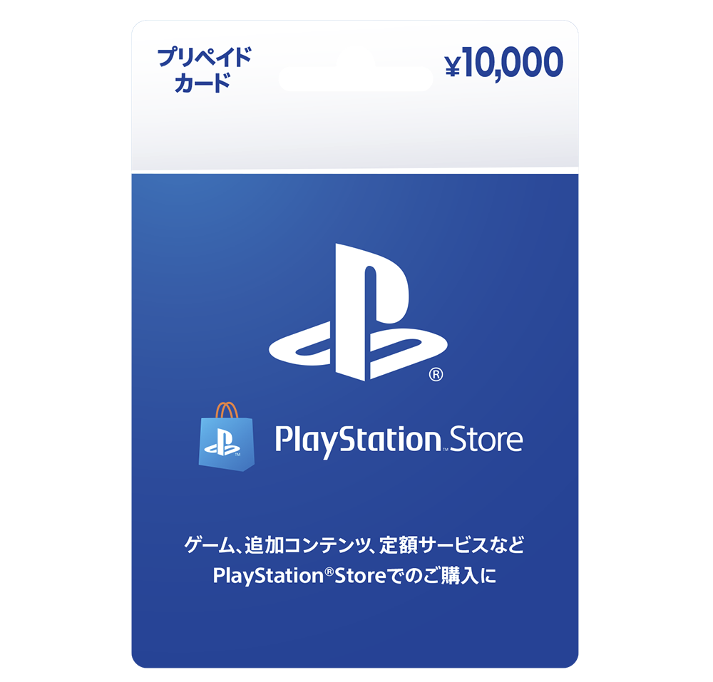 プレイステーションストアカード 10000円