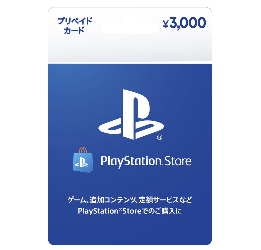 プレイステーションストアカード 3000円