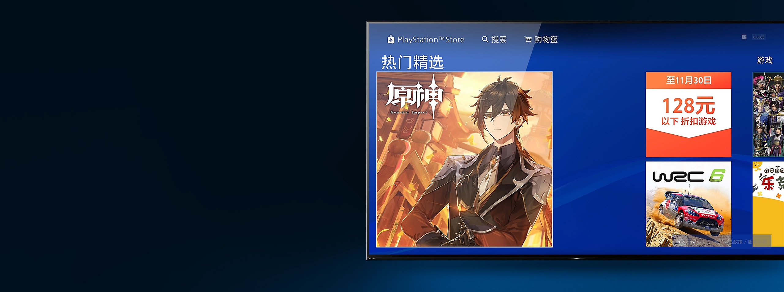 PlayStation Store - 页面横幅艺术图