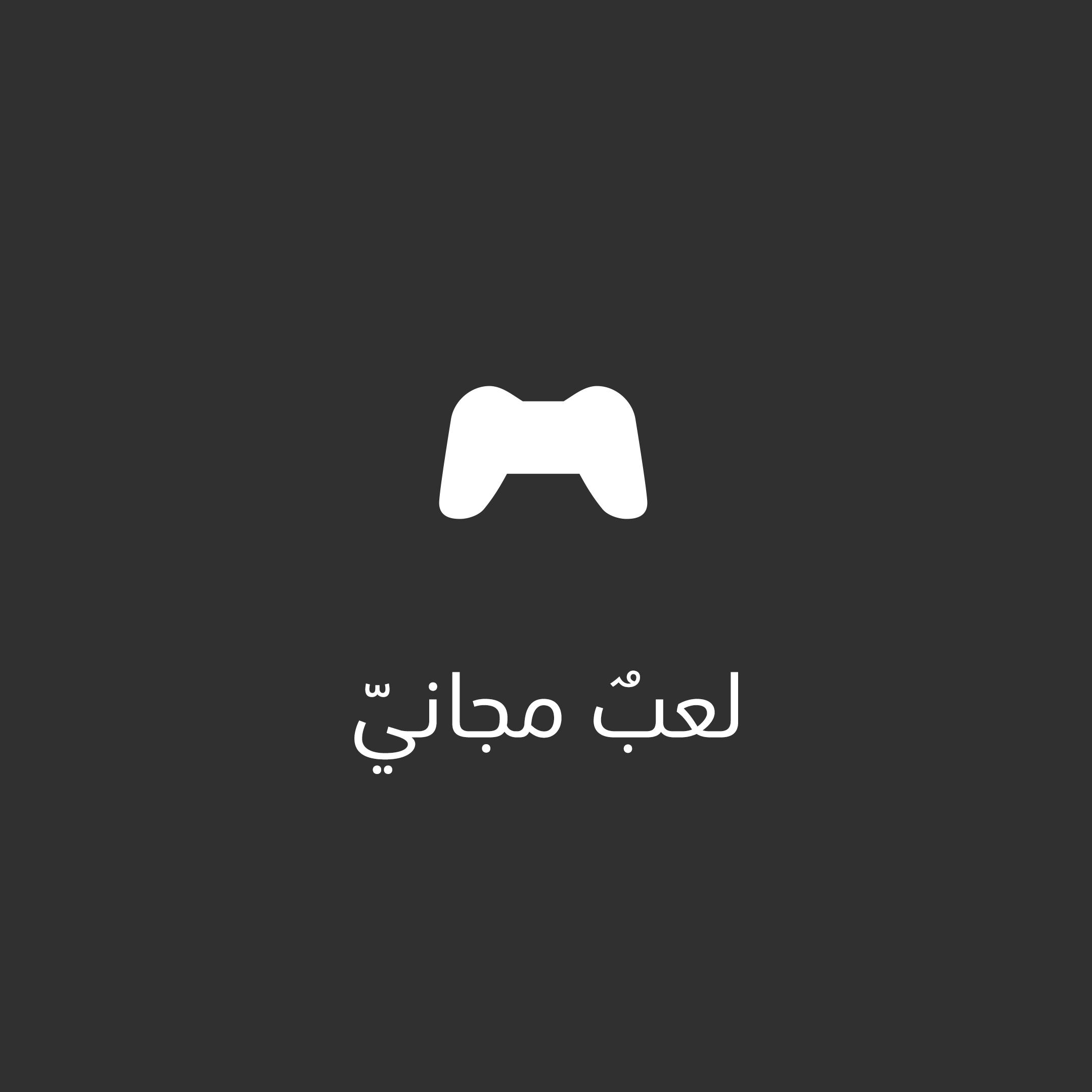 PlayStation Store - ألعاب مجانية