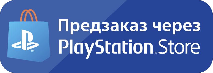 Оформите предзаказ в PS Store – значок