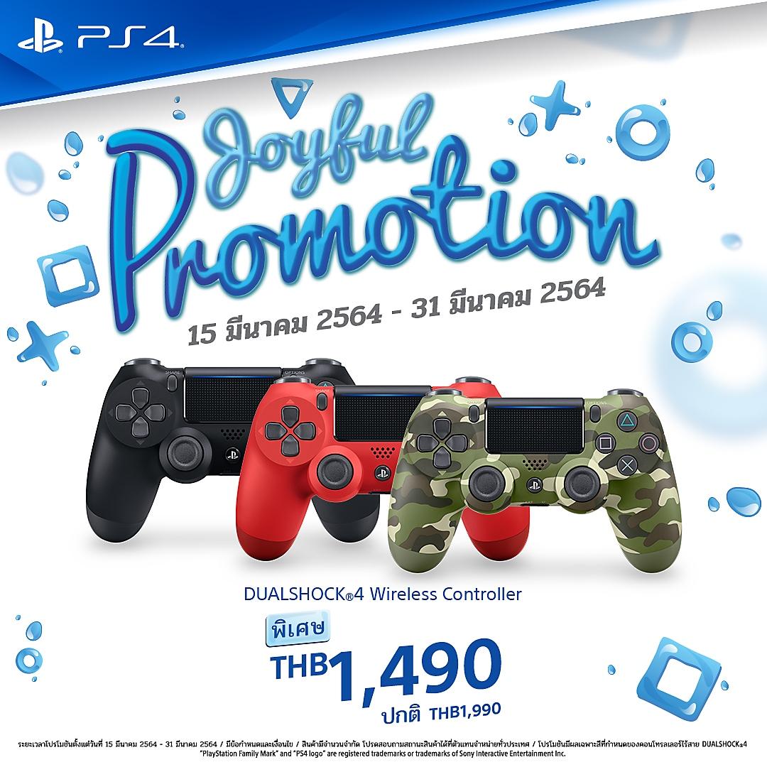 joyful promotion dualshock 4 wireless controller offer