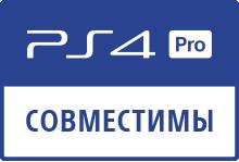Улучшено для PS4 Pro
