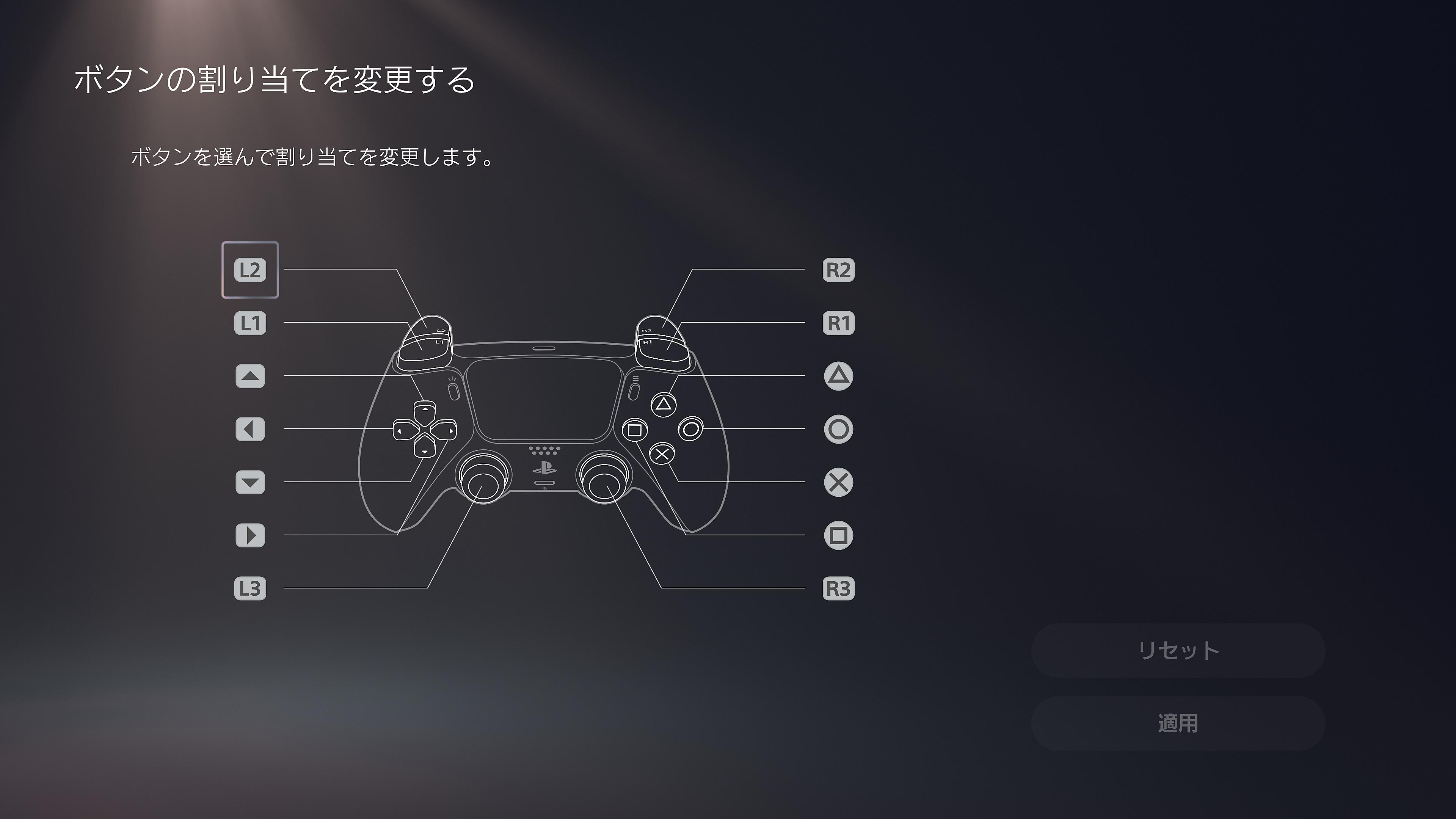 PS5でボタンの割り当てを変更する
