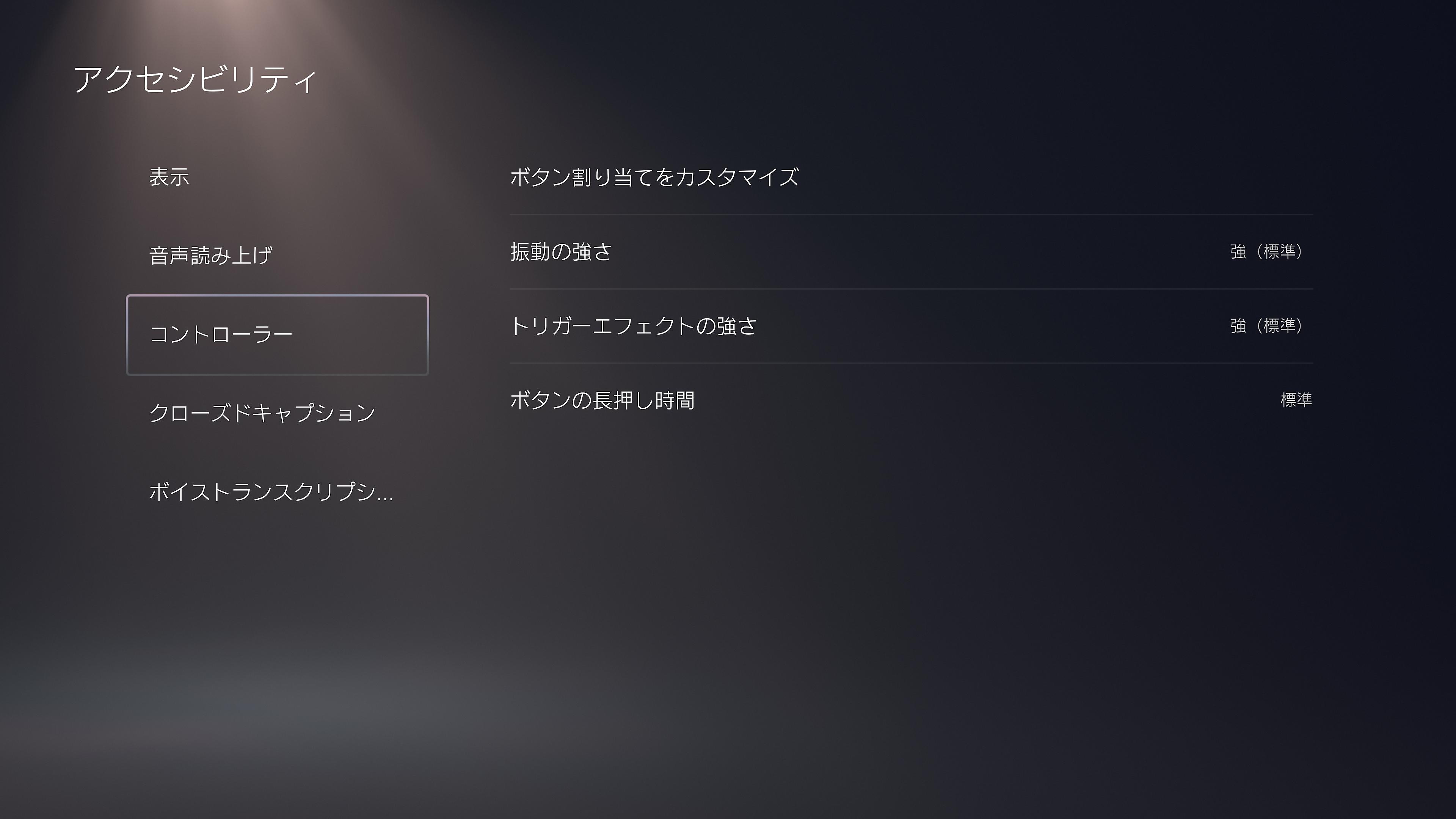 PS5アクセシビリティ - コントローラー設定