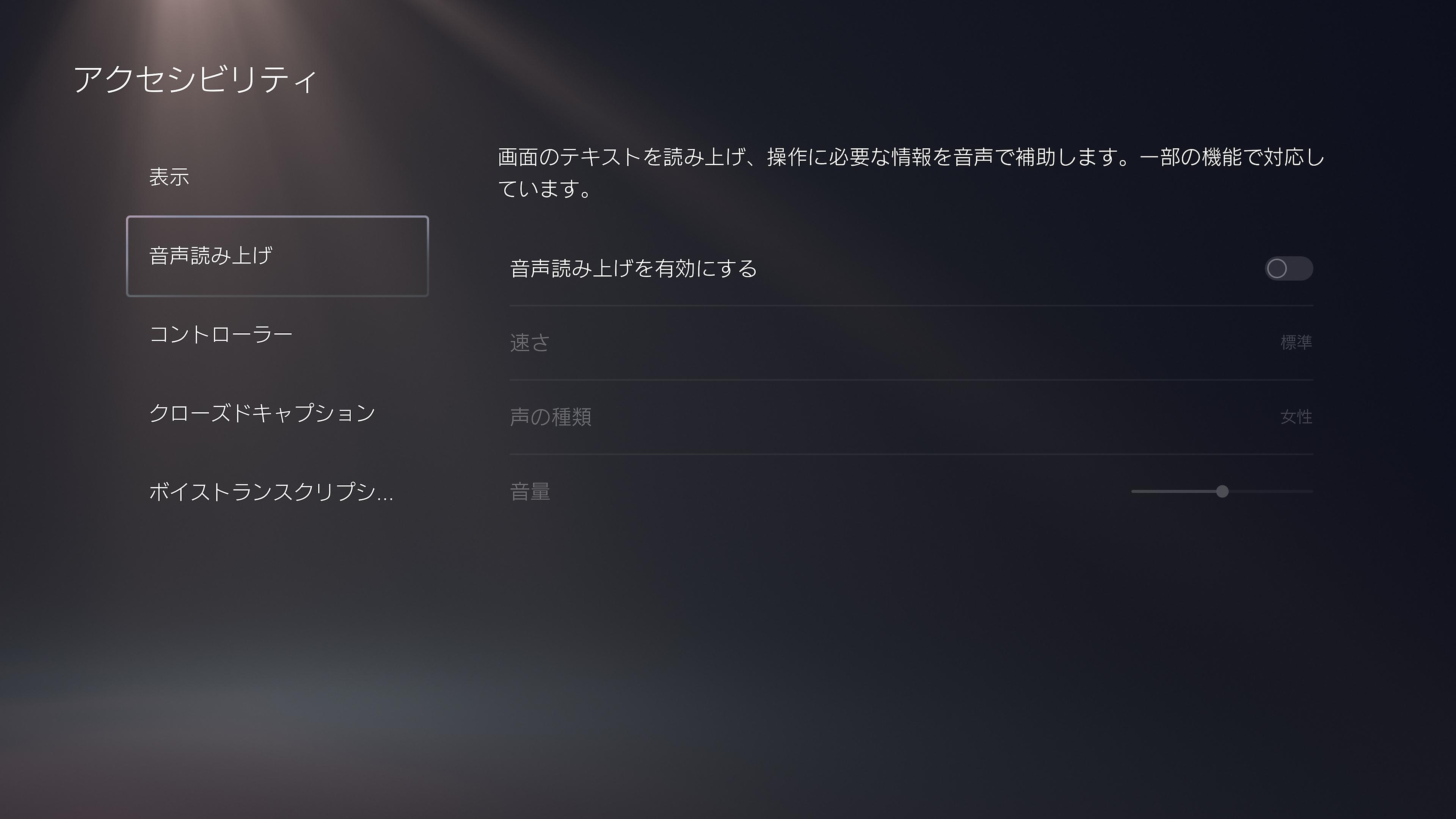 PS5アクセシビリティ - 音声読み上げ