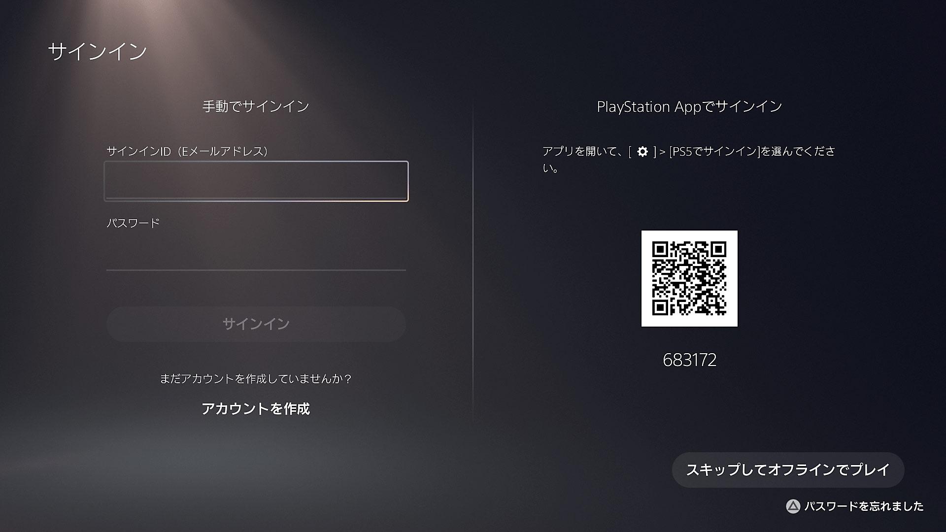 PS AppのQRコードでPS5にサインイン