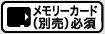 psvita-hardware-memorycard-mark-image-block-01-13Jan21$jajp.png