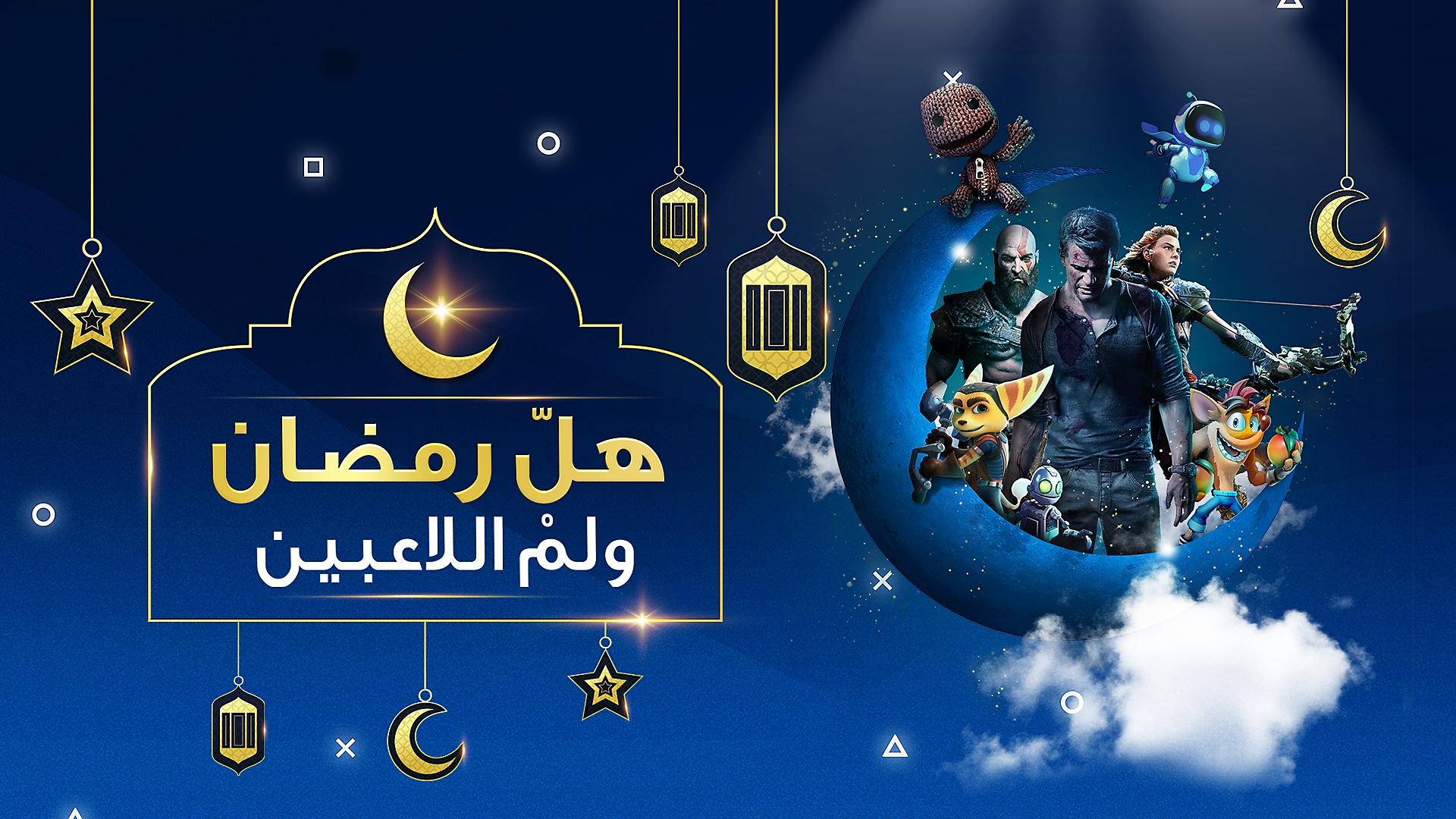 Ramadan 2021 KV