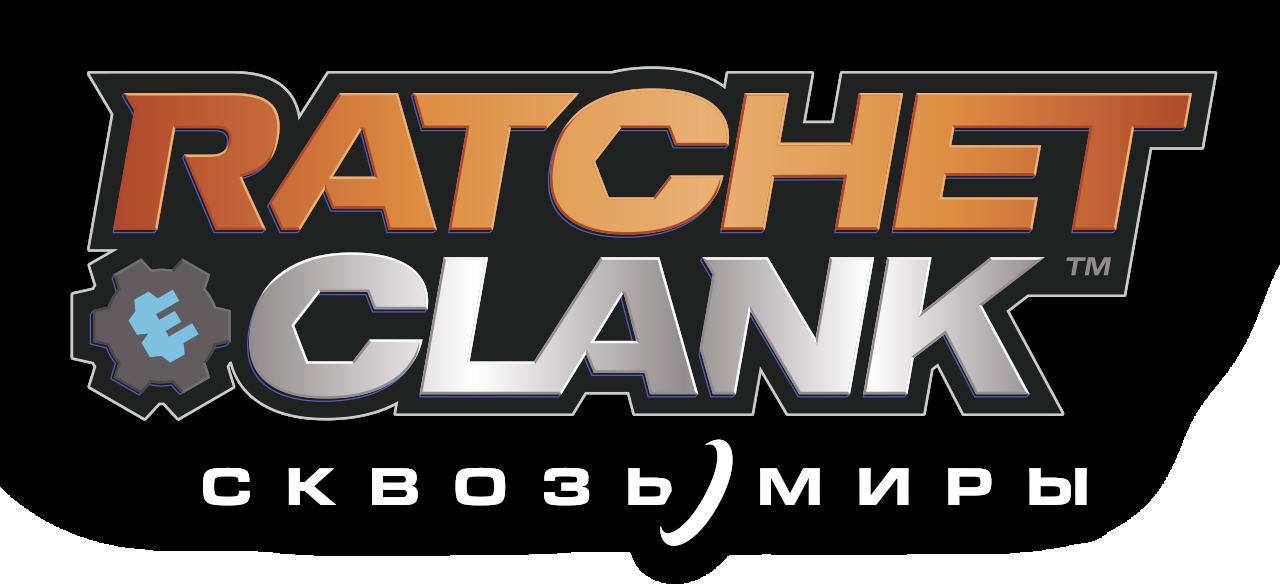 «ratchet and clank: сквозь миры» – логотип