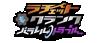 ラチェット&クランク パラレル・トラブル - Logo