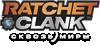 Ratchet and Clank: Сквозь миры – логотип