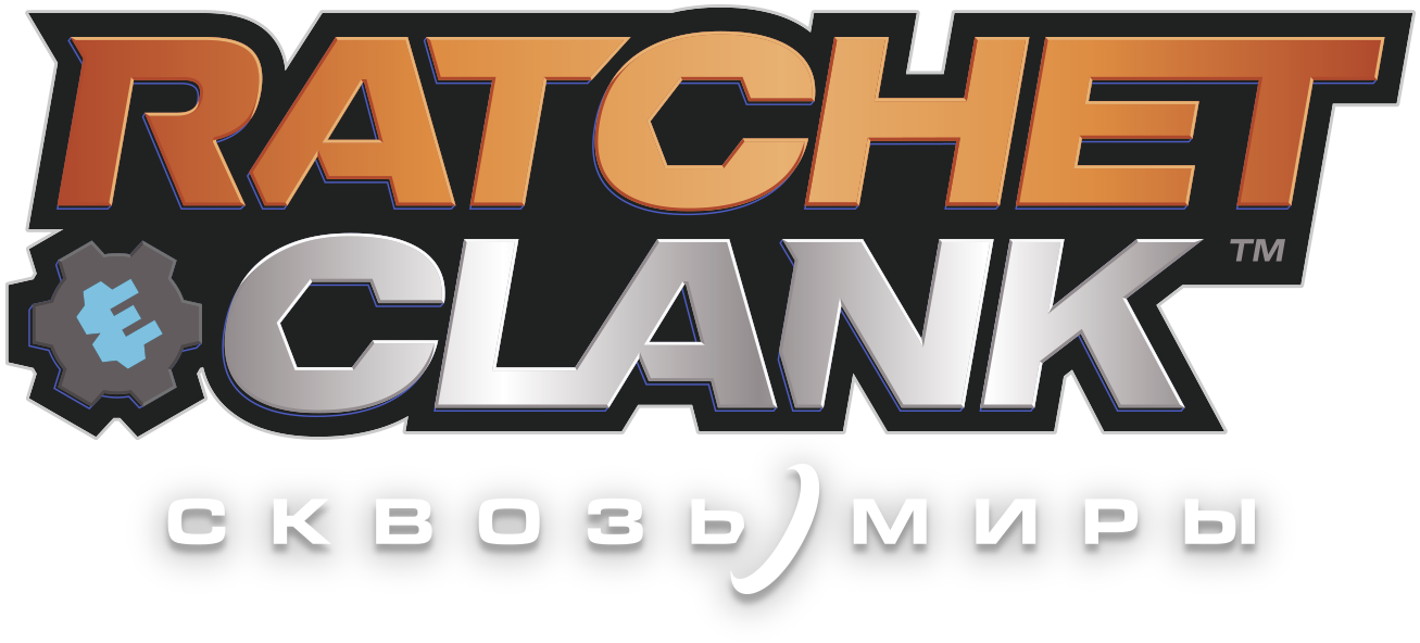 «Ratchet & Clank: Сквозь миры – логотип