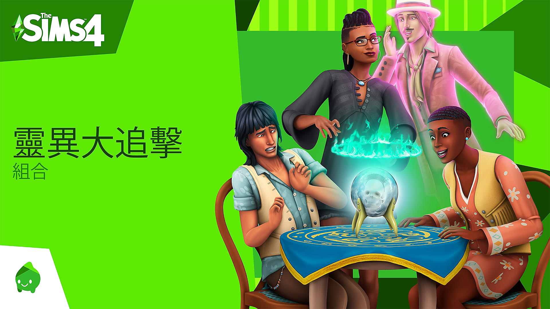 The Sims 4 靈異大追擊組合